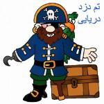 تم تولد دزدان دریایی