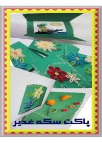 کارت و سکه عید غدیر